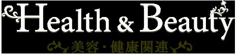 Health & Beauty -美容・健康関連-