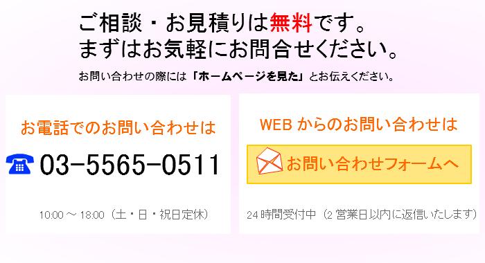 問い合わせフォーム_改