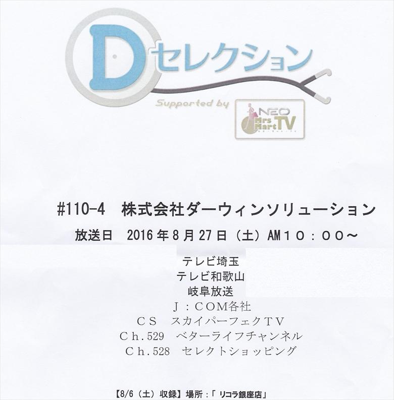 Dセレクション表紙a1